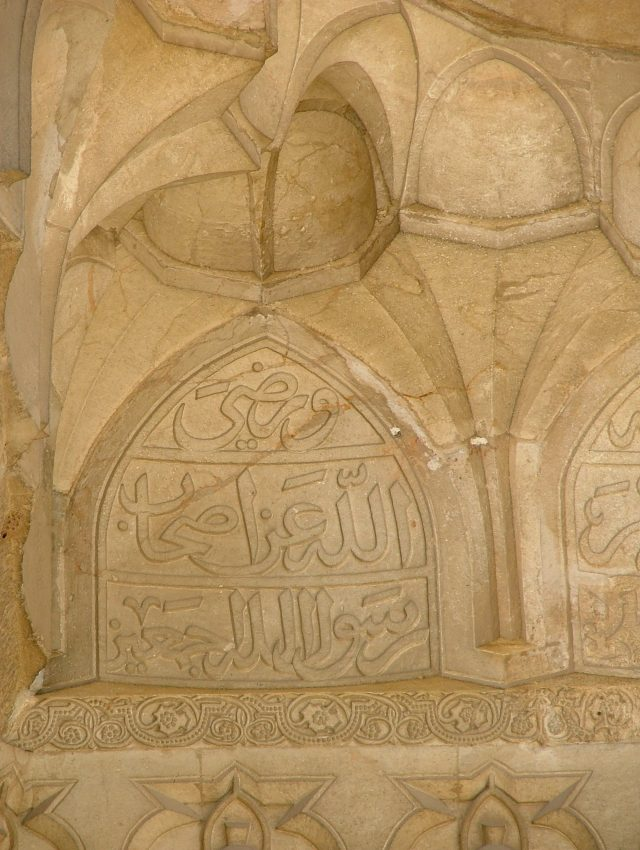 Detail, Inscription Praising Rightly-Guided Caliphs
