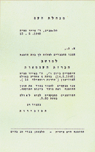 The invitation to the Israeli ceremony declaring independence, dated 13 May 1948.