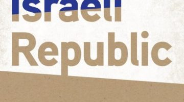 The Israeli Republic, by Jalal Al-e Ahmad (2014)