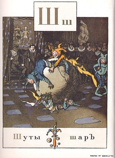 "The letter ""sh"" from Aleksandr Benois' Alphabet Book, illustrated by fools or court jesters (шуты) and the globe (шар)."