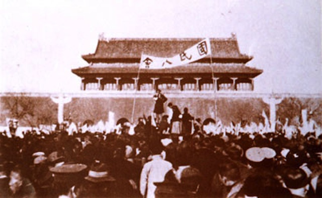 Iconic image of the Tiananmen Square from the May Fourth movement of 1919. Via Wikimedia Commons.