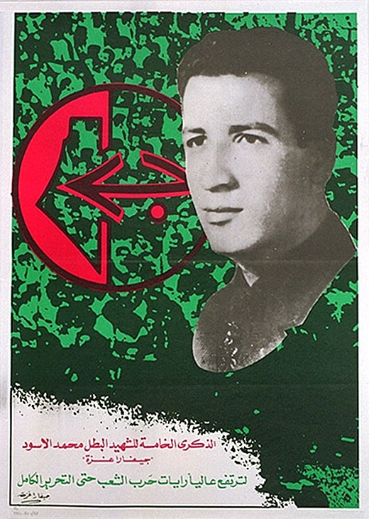 A Commemorative poster by the Popular Front for the Liberation of Palestine marking the death of Guevara of Gaza (1978). Via Palestine Poster Project