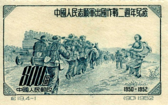 Chinese soldiers marching past peasants. Chinese Stamp 1952. Wikipedia