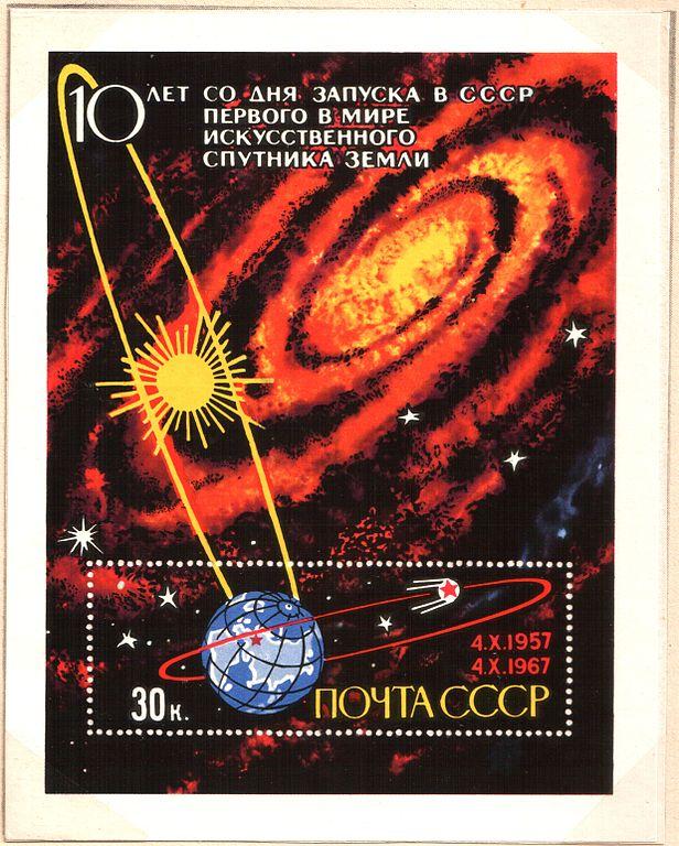 USSR postage stamp depicting Sputnik 1