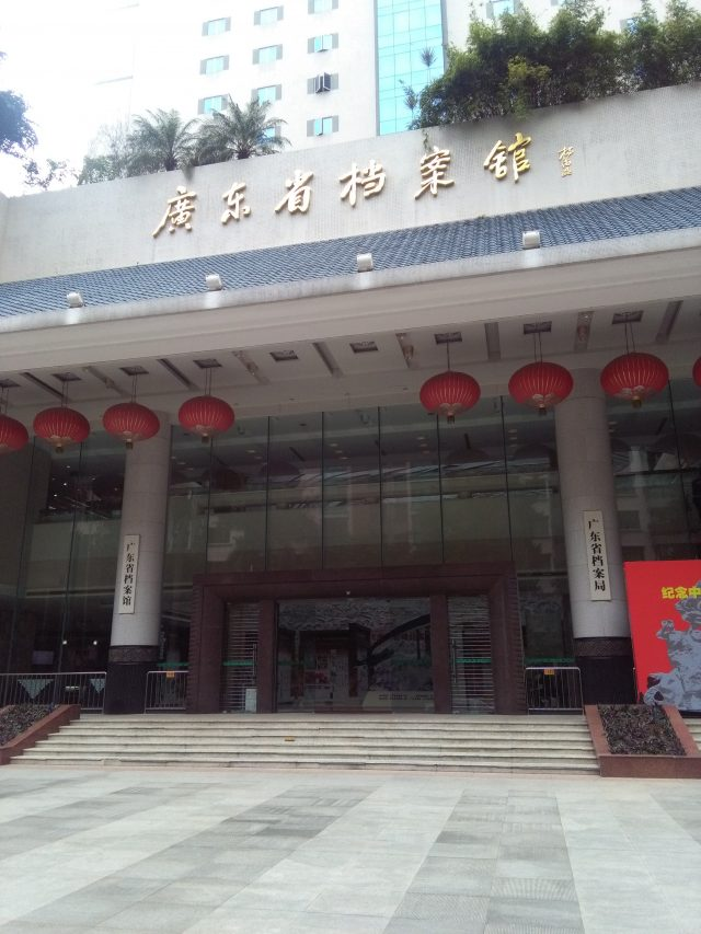 guangdong-provincial-archive